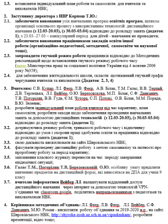 /Files/images/1_karantin/наказ 2.png
