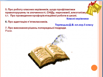 /Files/images/pedagogchna_rada/444.png
